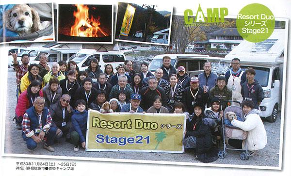 Stage21キャンプ大会